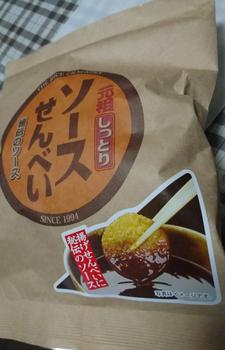 ソースせんべい1.png